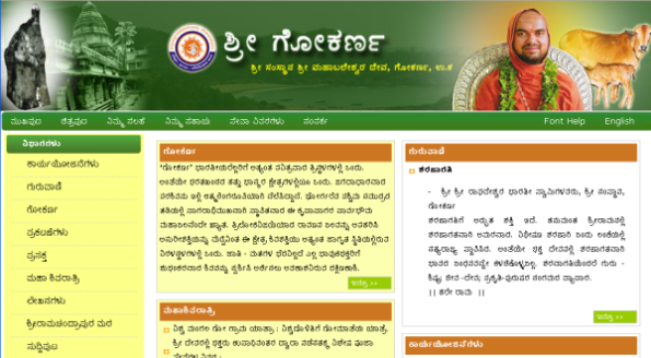 Gokarna Website Homepage